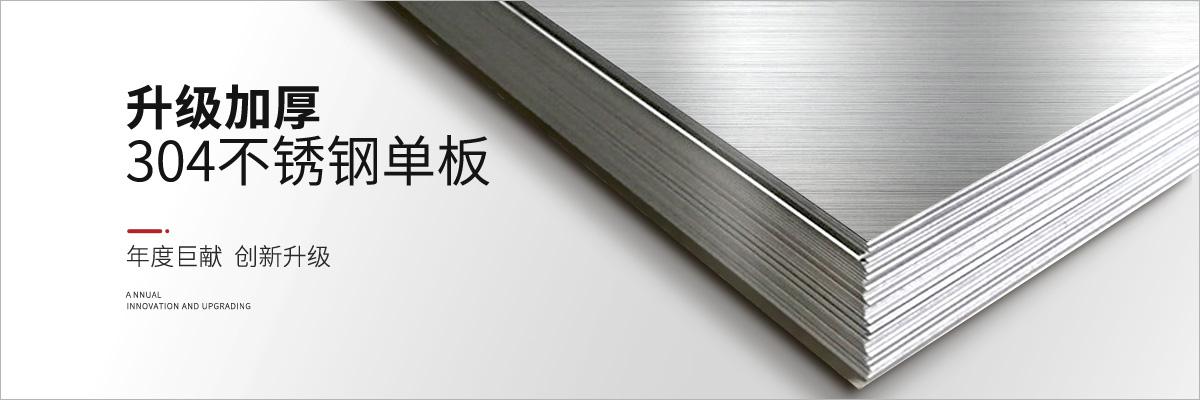 铝基复合板