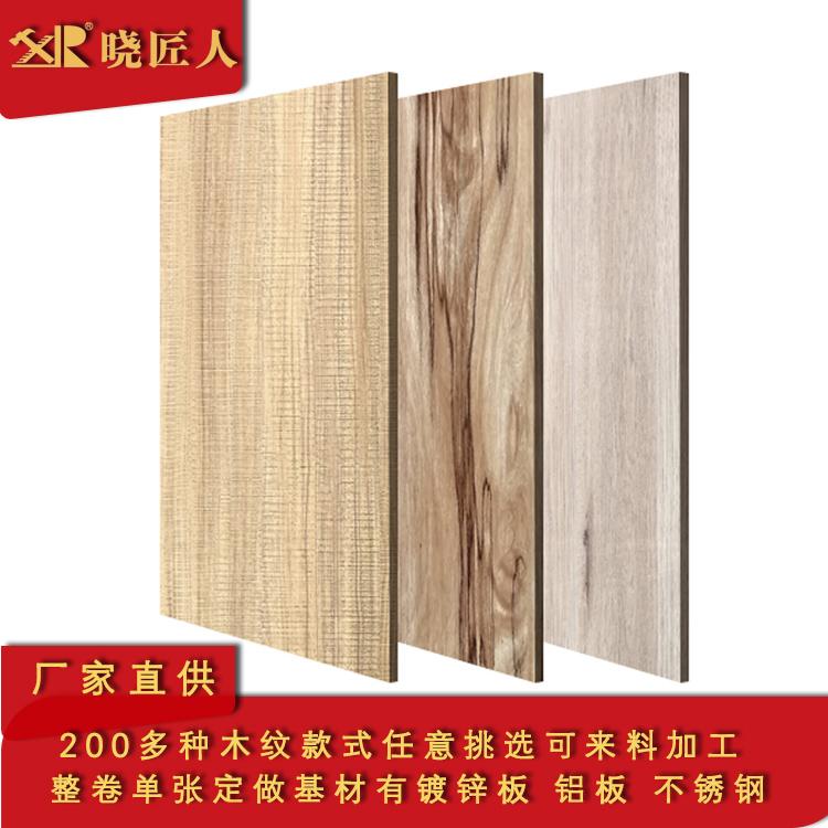 木纹钢板转印