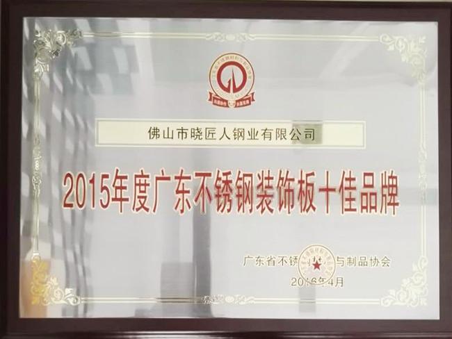 2015年度广东不锈钢装饰板十佳品牌-佛山晓匠人