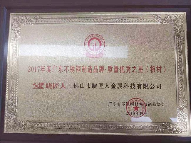 2017年度广东省不锈钢制造品牌-质量优秀之星-佛山晓匠人