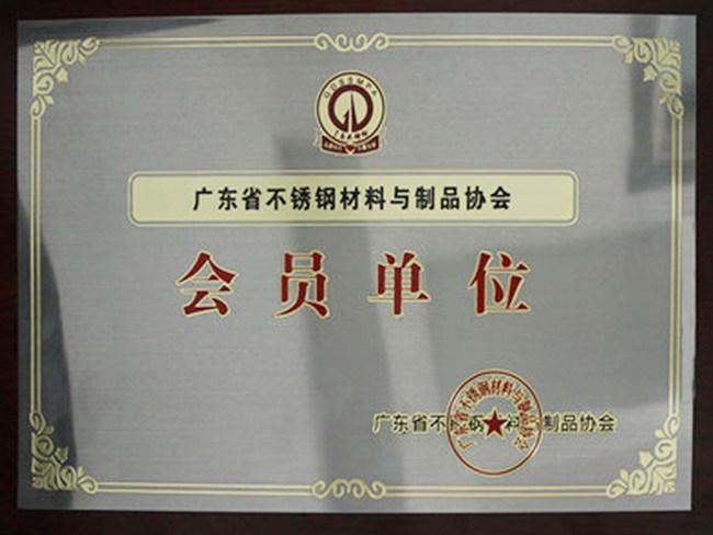 广东省不锈钢材料与制品协会会员单位-佛山晓匠人