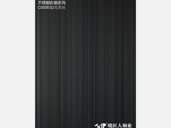 彩钢板黑钛-亮黑丝