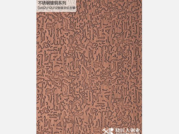 镀铜板-红古铜-自由纹