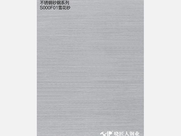 砂钢系列S000F01雪花砂