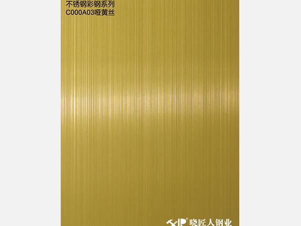 彩钢板钛金板-哑黄丝