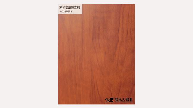 不锈钢木纹板强度高吗?晓匠人为您解密!