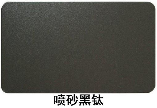 黑钛金不锈钢喷砂
